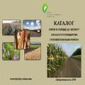КАТАЛОГ СОРТІВ ТА ГІБРИДІВ ДУ  ІНСТИТУТ  зернових культур НААН УКРАЇНИ